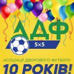 Крізь терни до зірок. Як команда однодумців розвиває дворовий футбол на Західній Україні