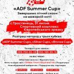 """""""ADF Summer Cup"""" завершить літній сезон турнірів під егідою АДФ"""